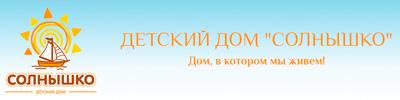 "Детский Дом ""Солнышко"""